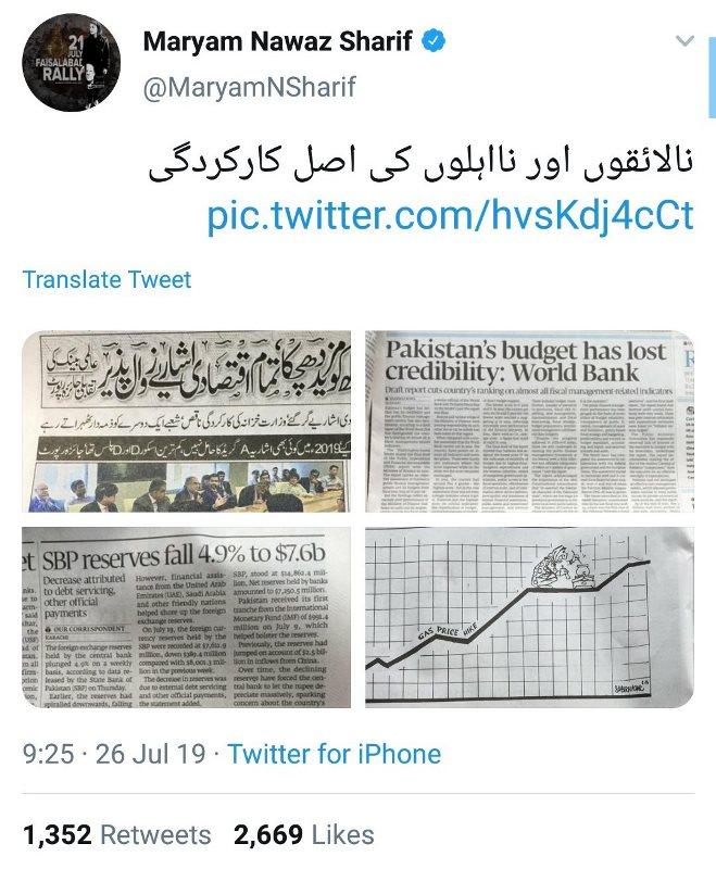 maryam nawaz twitter - A tale of Maryam Nawaz and the deleted tweet
