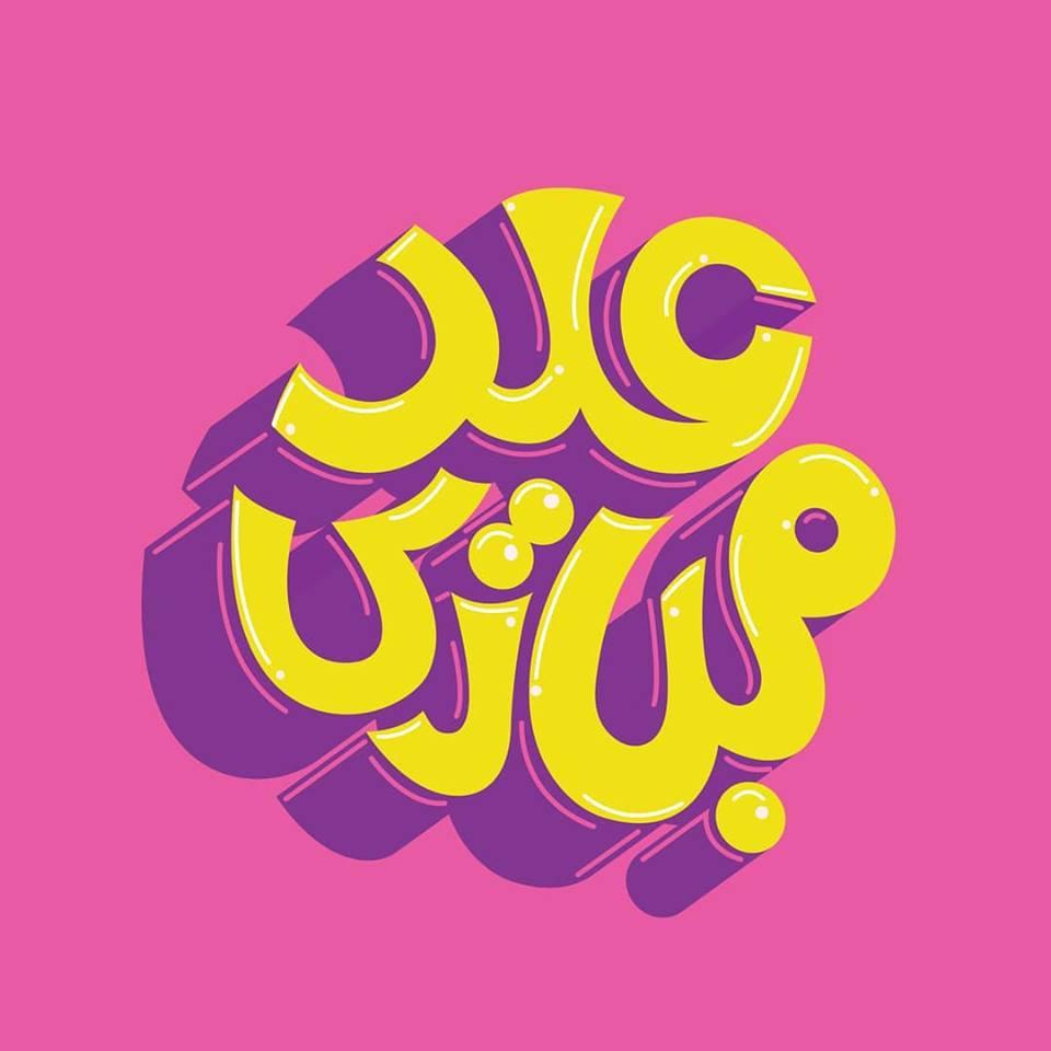 62149155 328914567778194 1083936397028491264 n - Creative Eid-Al-Adha 2019 Wishes