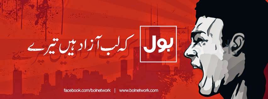BOL news delayed - Is Pakistani Media Playing A Responsible Role In Today's World?