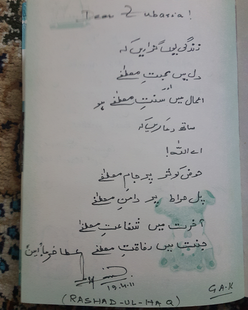 Autograh Book ZubariaFakhar DailyLifePakistan 0001 Layer 18 820x1024 - Words Of Wisdom & Well Wishes | Old Autograph Diary
