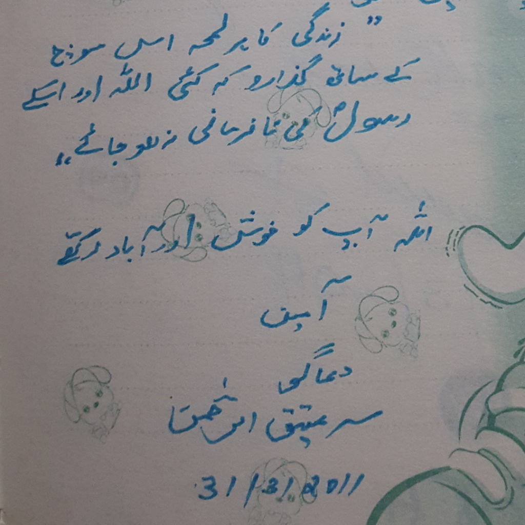 Autograh Book ZubariaFakhar DailyLifePakistan 0004 Layer 15 1024x1024 - Words Of Wisdom & Well Wishes | Old Autograph Diary