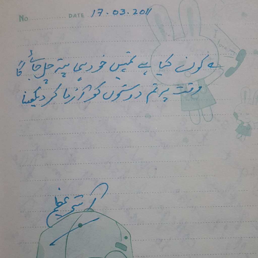 Autograh Book ZubariaFakhar DailyLifePakistan 0005 Layer 14 1 1024x1024 - Words Of Wisdom & Well Wishes | Old Autograph Diary