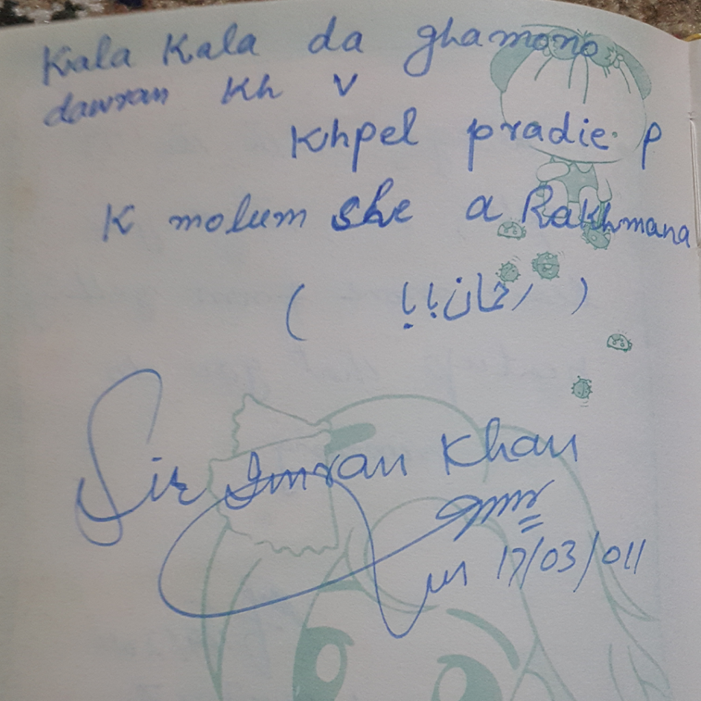 Autograh Book ZubariaFakhar DailyLifePakistan 0006 Layer 13 1024x1024 - Words Of Wisdom & Well Wishes | Old Autograph Diary
