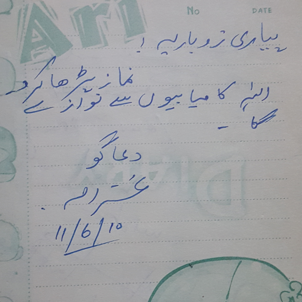 Autograh Book ZubariaFakhar DailyLifePakistan 0012 Layer 7 1024x1024 - Words Of Wisdom & Well Wishes | Old Autograph Diary